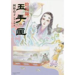 陰陽師玉手匣 7 [YOUNG ANIMAL COMICS]