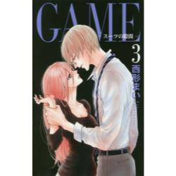 GAME−スーツの隙間− 3 [HLC Love Jossie presents]