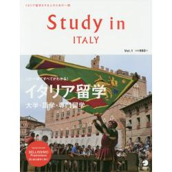 Study in ITALY Vol.1