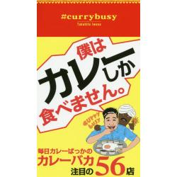 #currybusy [TWJ BOOKS]