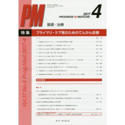 PROGRESS IN MEDICINE 基礎・治療 Vol.37No.4(2017-4)