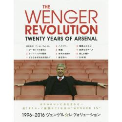 THE WENGER REVOLUTION TWENTY YEARS OF ARSENAL ヴェンゲル20周年アーセナル写真集