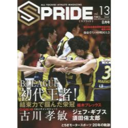 SPRIDE ALL TOCHIGI ATHLETE MAGAZINE vol.13(2017AUGUST)
