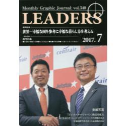 LEADERS Monthly Graphic Journal vol.340(2017.7)