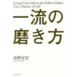 一流の磨き方 Living Your Life to the Fullest Makes You a Master of Life