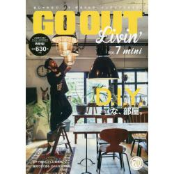 GO OUT Livin' Vol.7 mini [ニューズムック]