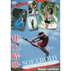 DVD 井上結華 SOFTBODY [Greenレーベル 63]