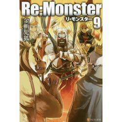 Re:Monster 9