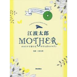 江波太郎MOTHER COMPLETE MATCHING SCORE