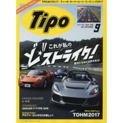 Tipo(ティーポ)2017年9月号 [月刊誌]