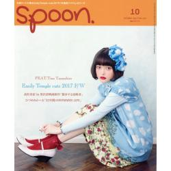 SPOON.(スプーン)2017年10月号 [隔月刊誌]