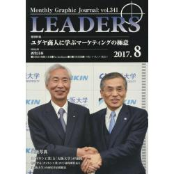 LEADERS Monthly Graphic Journal vol.341(2017.8)