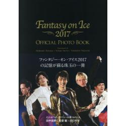 Fantasy on Ice 2017 OFFICIAL PHOTO BOOK