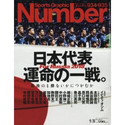 SportsGraphic Number2017年9月28日号 [月2回刊誌]