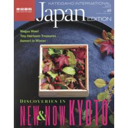 KATEIGAHO INTERNATIONAL Japan EDITION Vol.40(2017AUTUMN/WINTER) [家庭画報特選]
