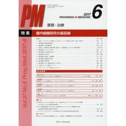 PROGRESS IN MEDICINE 基礎・治療 Vol.37No.6(2017-6)