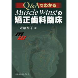 Q&AでわかるMuscle Wins!の矯正歯科臨床