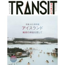 TRANSIT No.37(2017Autumn) [講談社MOOK]
