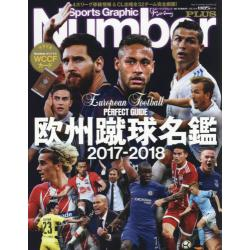 欧州蹴球名鑑 2017-2018 [Sports Graphic Number PLUS]
