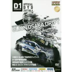 DVD '17 D1 GP OFFI 4