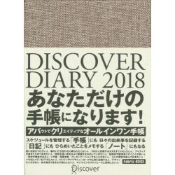 DISCOVER DIARY2018 [A5 Fabric-BEIGE]