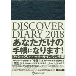 DISCOVER DIARY2018 [A5 NAVY]