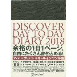DISCOVER DAY TO D'18 [A5 CHARCOAL]
