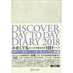 DISCOVER DAY TO D'18 [B6 WHITE]