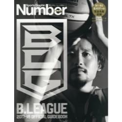 Bリーグ2017-18公式ガイドブック [Sports Graphic Number PLUS]