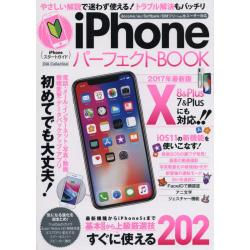 iPhoneパーフェクトBOOK 初めてでも大丈夫! [DIA Collection]