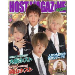 HOST MAGAZINE Vol.72(2017NOV) [サンワムック]