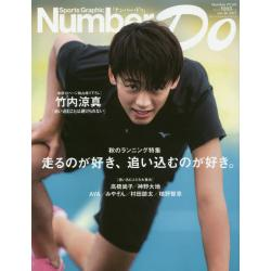 Number Do Sports Graphic vol.30(2017) [ナンバープラス]