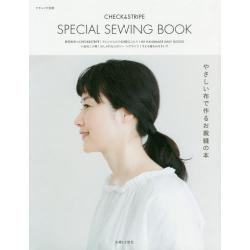 CHECK & STRIPE SPECIAL SEWING BOOK やさしい布で作るお裁縫の本 [ナチュリラ別冊]