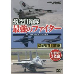 DVD 航空自衛隊 最強のファイター [COMPLETE EDITION]