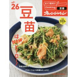 おトク素材でCooking♪ vol.26 [ORANGE PAGE BOOKS]