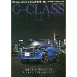 G-CLASS PERFECT BOOK VOL.2 [ぶんか社ムック]