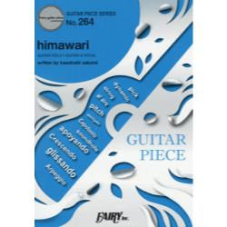 himawari [GUITAR PIECE SERIES No.264]