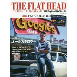 THE FLAT HEAD PERFECT BOOK 03 [NEKO MOOK 2628 別冊Daytona BROS Vol.21]