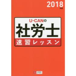 U-CANの社労士速習レッスン 2018年版