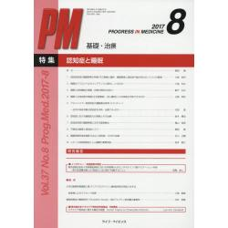 PROGRESS IN MEDICINE 基礎・治療 Vol.37No.8(2017-8)