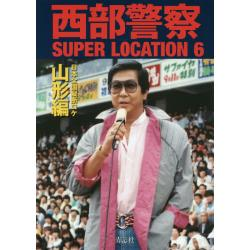 西部警察SUPER LOCATION 6