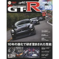 R35 GT-R COMPLETE FILE with DVD 2017-18 [サンエイムック]