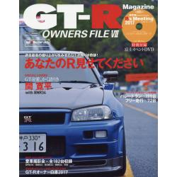 GT-R OWNERS FILE 7 [CARTOP MOOK]