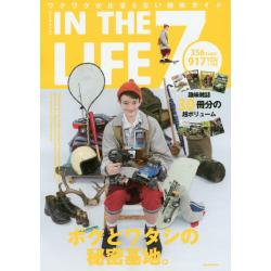 IN THE LIFE 7 [NEKO MOOK 2639]