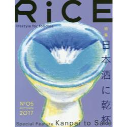 RiCE lifestyle for foodies No05(2017AUTUMN)