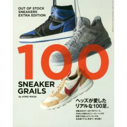 100 SNEAKER GRAILS OUT OF STOCK SNEAKERS EXTRA EDITION [三才ムック Vol.966]