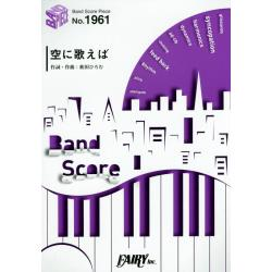 空に歌えば [BAND SCORE PIECE No.1961]