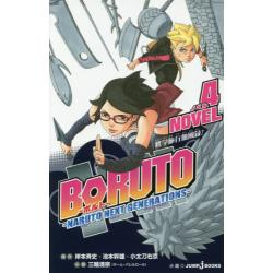 BORUTO-ボルト- NARUTO NEXT GENERATIONS NOVEL4 [JUMP j BOOKS]