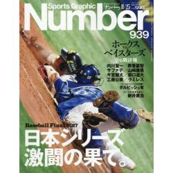 SportsGraphic Number2017年11月23日号 [月2回刊誌]