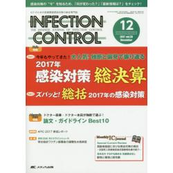 INFECTION CONTROL ICTのための医療関連感染対策の総合専門誌 第26巻12号(2017-12)